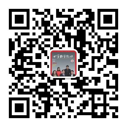 小学数学教师的微信二维码