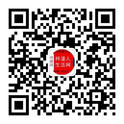 梓潼人生活网