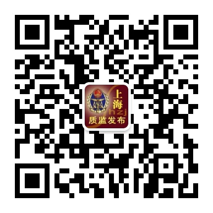 上海质监发布