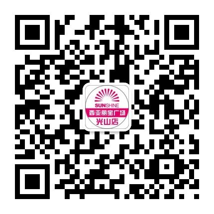 西亚丽宝广场光山店