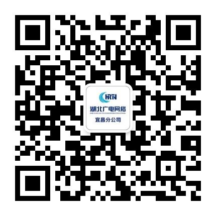 湖北广电宜昌分公司