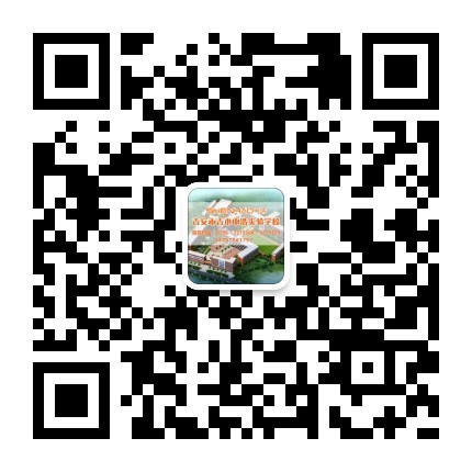 吉安申浩实验学校