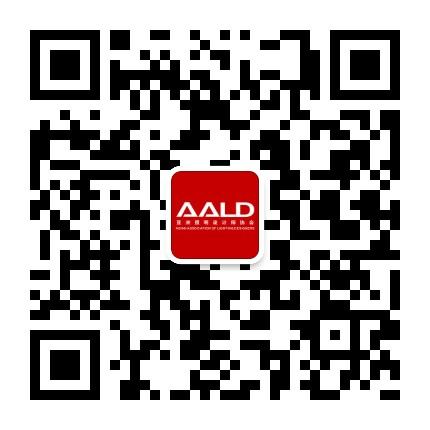 亚洲照明设计师协会AALD
