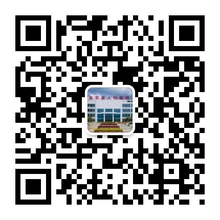 连平县人民医院订阅号