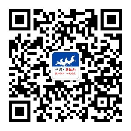 中国马鞍山