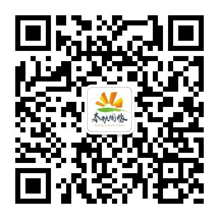 江门市春秋国际旅行社