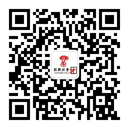 景德镇陶瓷大学记者团