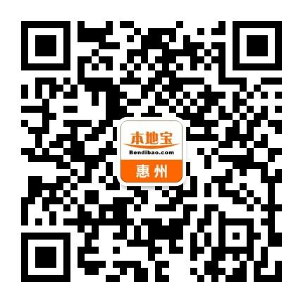 惠州本地宝
