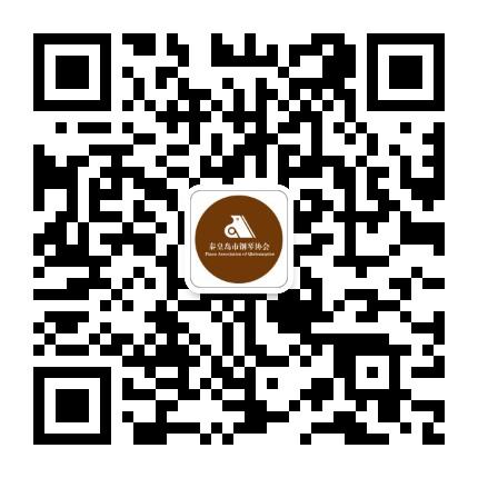 秦皇岛市钢琴协会