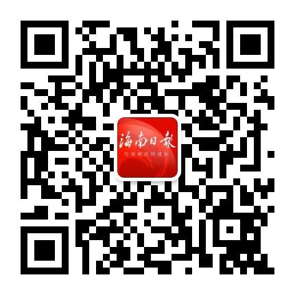 海南日报微信公众号二维码