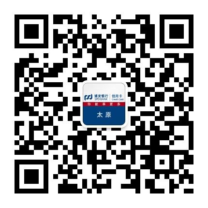 浦发银行信用卡太原