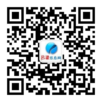 吕梁信息网