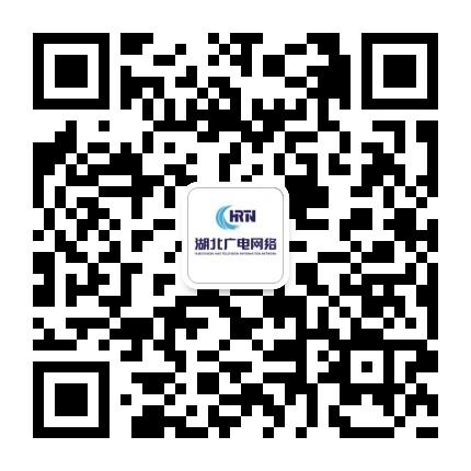 湖北广电网络荆州分公司