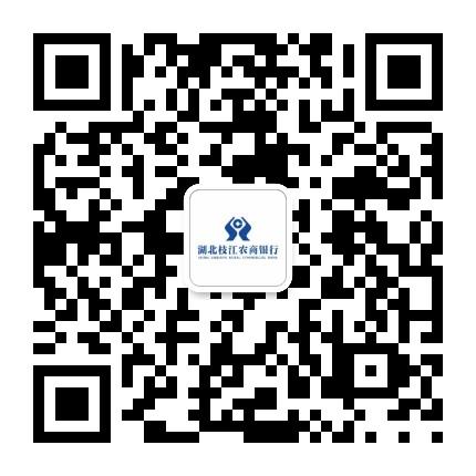 枝江农商银行