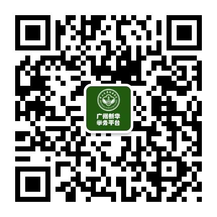 中山大学新华学院学务平台
