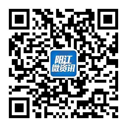 阳江微资讯