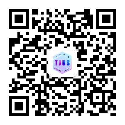 天津体育学院学生会
