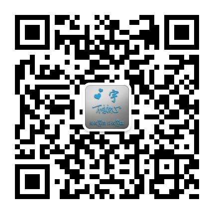 香车车模-微信二维码