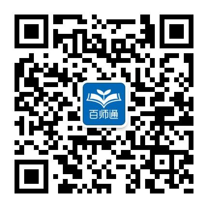 衢州教育百师通