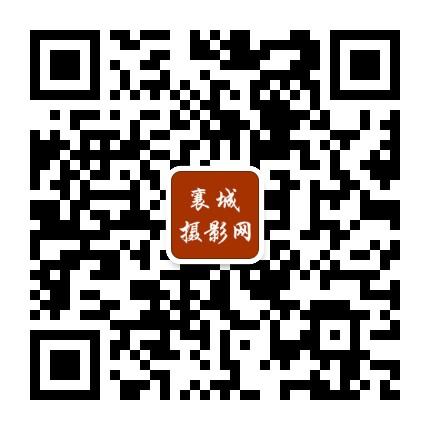 襄城摄影网