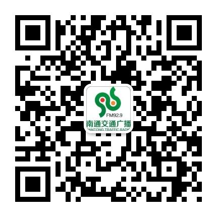 929南通交通广播