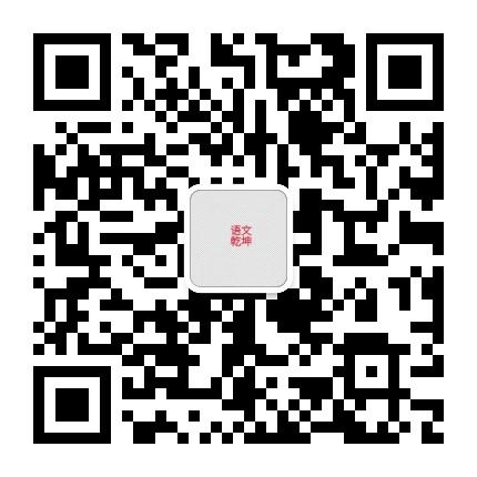 乐平微语文网