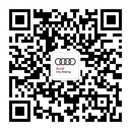 奥迪AudiCityBeijing