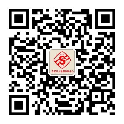百大淮南购物中心