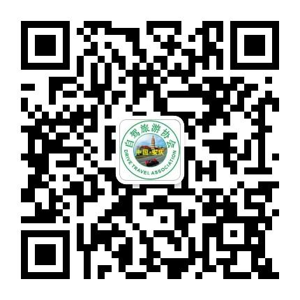 安庆市自驾旅游协会