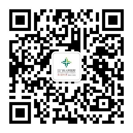 江门市人民医院订阅号