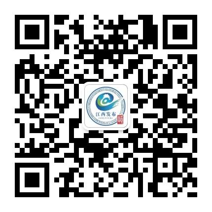 江西发布微信公众号二维码