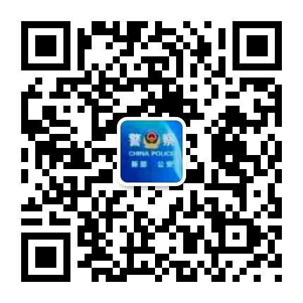 新邵县公安局