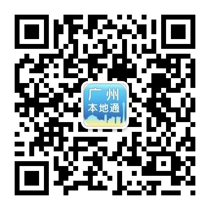 广州日报本地通