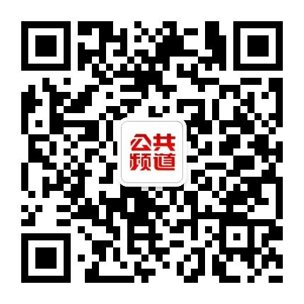 临沂公共频道