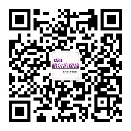 哈尔滨生活频道