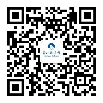 晋江市图书馆