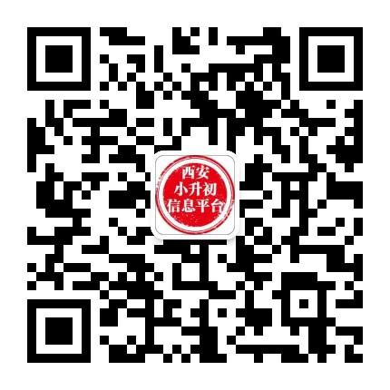 西安小升初信息平台