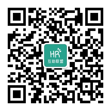 HR互助联盟