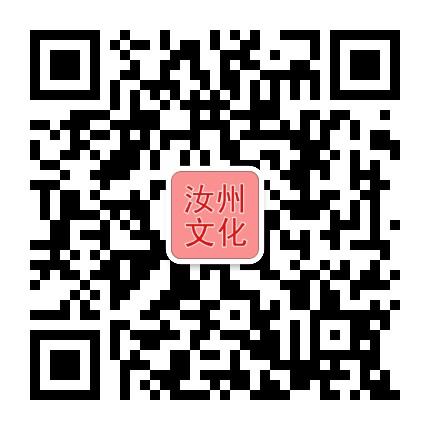汝州市群众艺术馆