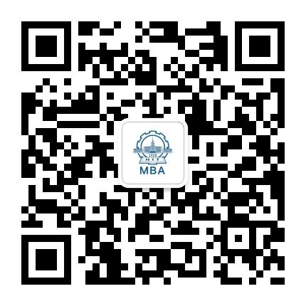 哈尔滨工业大学MBA