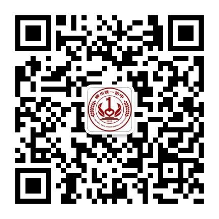 柳州铁一中学初中部