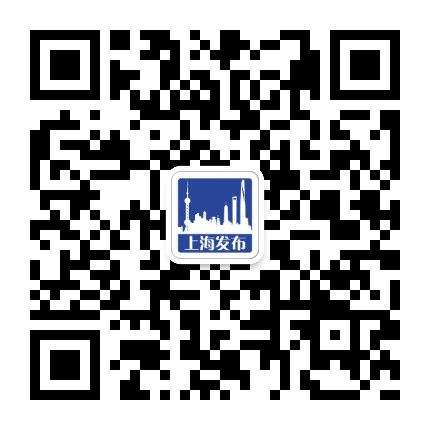 上海发布微信公众号二维码