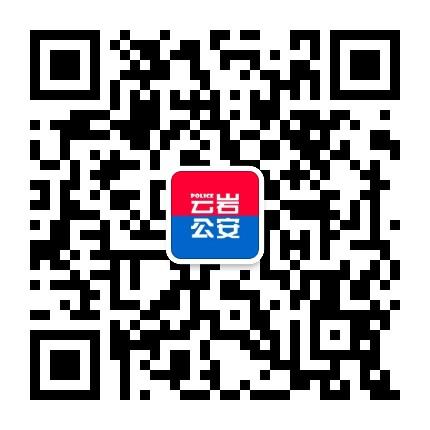 贵阳公安云岩分局