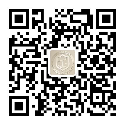 中国政法大学刑事法律援助中心