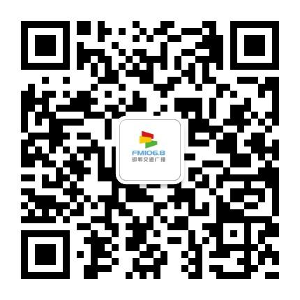邯郸交通广播