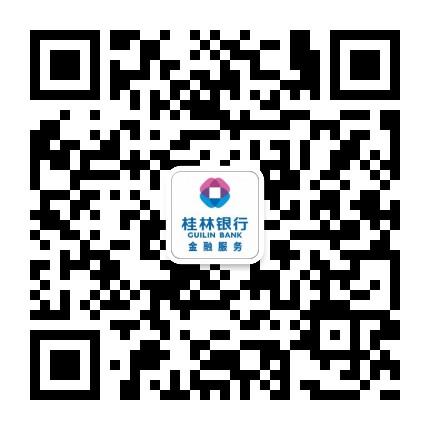 桂林银行金融服务