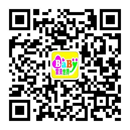 揭阳寳貝世界母婴用品连锁店