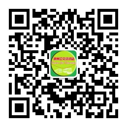 潮州公交爱好者团队
