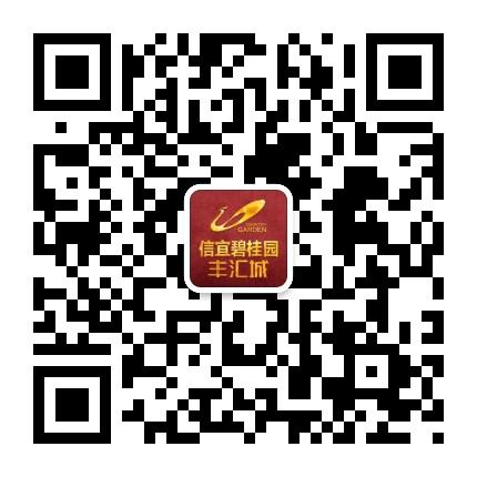 信宜碧桂园丰汇城