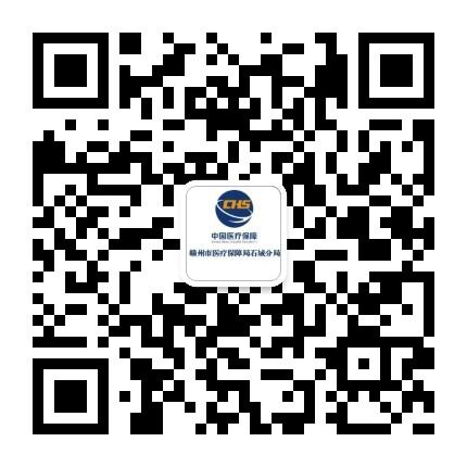 石城县医保局